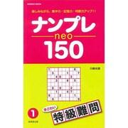 ナンプレneo150 特級難問 1 SEIBIDO MOOK [ムックその他]