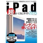 iPad超使いこなしガイド2015 三才ムック [ムックその他]