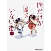 僕だけがいない街 5(角川コミックス・エース) [コミック]