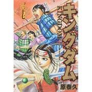 キングダム 37(ヤングジャンプコミックス) [コミック]