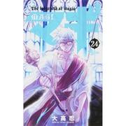 マギ 24-The labyrinth of magic(少年サンデーコミックス) [コミック]