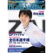 ワールド・フィギュアスケート 68 [単行本]