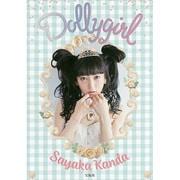 dolly girl ~神田沙也加ファーストスタイルブック [単行本]