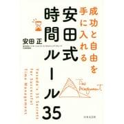 成功と自由を手に入れる安田式時間ルール35 [単行本]