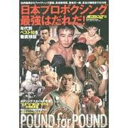 日本プロボクシング最強は誰だ B.B.MOOK1133 [ムックその他]