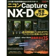 ニコンキャプチャーNX-D完全マスター-この1冊でRAW現像をわかりやすくサポート(Gakken Camera Mook) [ムックその他]
