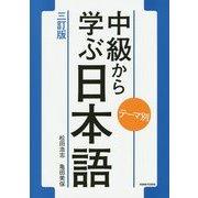テーマ別中級から学ぶ日本語 三訂版 [単行本]
