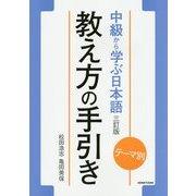 テーマ別中級から学ぶ日本語 教え方の手引き(教師用マニュアル) 三訂版 [単行本]