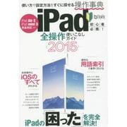 iPad全操作使いこなしガイド 2015-iPad Air2iPad mini3完全対応(超トリセツ) [単行本]