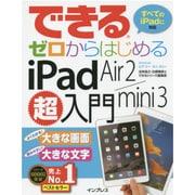 できるゼロからはじめるiPad Air 2/mini3超入門(できるシリーズ) [単行本]