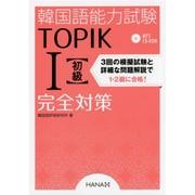 韓国語能力試験TOPIK 1 完全対策 [単行本]