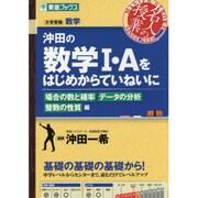 沖田の数学1・Aをはじめからていねいに―場合の数と確立 データの分析 整数の性質編(名人の授業シリーズ) [全集叢書]