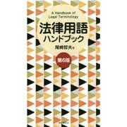 法律用語ハンドブック 第6版 [全集叢書]