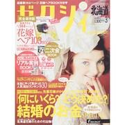 ゼクシィ 北海道版 2015年 03月号 [雑誌]