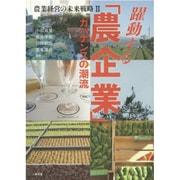 農業経営の未来戦略〈2〉躍動する「農企業」―ガバナンスの潮流 [単行本]
