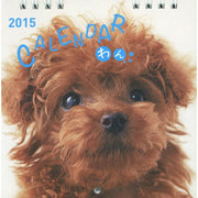 CALENDARわん 2015 [単行本]