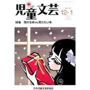 児童文芸 第60巻6号 [単行本]