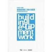 建築設備工事の積算 改訂10版 [単行本]