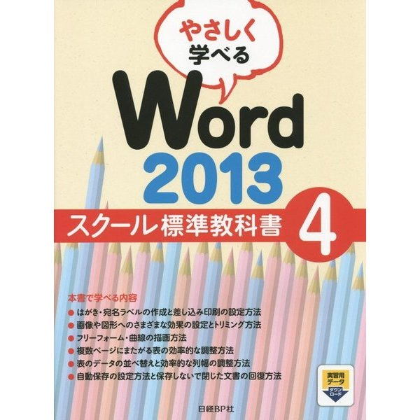 やさしく学べるWord2013スクール標準教科書〈4〉 [単行本]