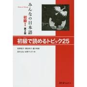 みんなの日本語 初級1 初級で読めるトピック25 第2版 [単行本]