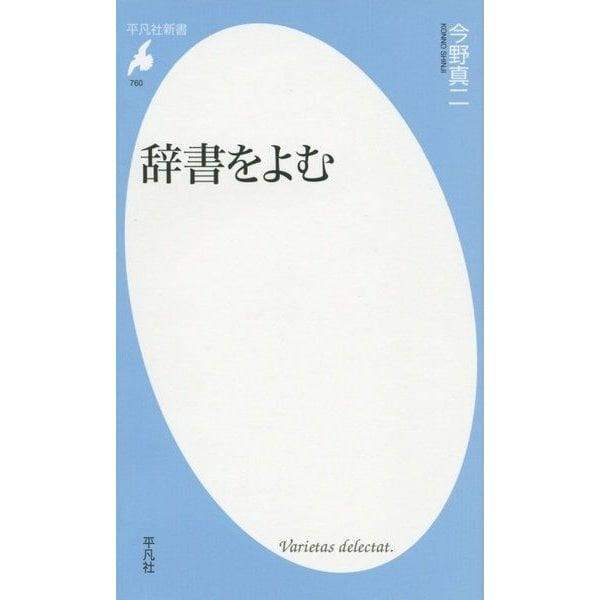 辞書をよむ(平凡社新書) [新書]