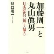 """加藤周一と丸山眞男―日本近代の""""知""""と""""個人"""" [単行本]"""
