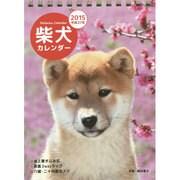 柴犬カレンダー卓上書き込み式(B6タテ) 2015 [単行本]