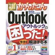 今すぐ使えるかんたん Outlookの困った!を今すぐ解決する本―Outlook 2013/2010対応版 [単行本]