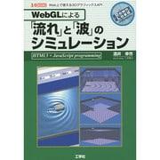 WebGLによる「流れ」と「波」のシミュレーション(I・O BOOKS) [単行本]