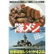 隊メシ―海自を中心に美味しい「国防レシピ」が満載! [単行本]