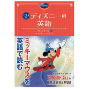 CD付 ディズニーの英語―コレクション〈6〉ミッキーマウス [単行本]