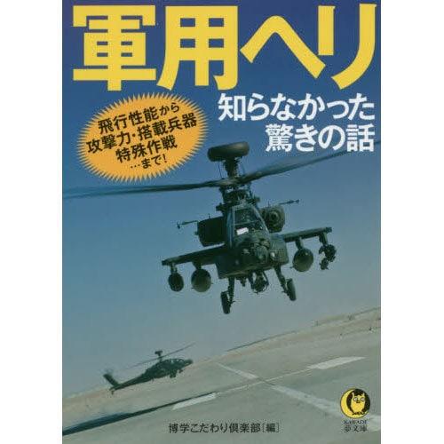 軍用ヘリ―知らなかった驚きの話(KAWADE夢文庫) [文庫]