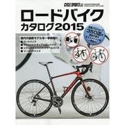 ロードバイクカタログ2015 (ヤエスメディアムック459) [ムックその他]