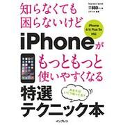 知らなくても困らないけど iPhoneがもっともっと使いやすくなる 特選テクニック本 [ムックその他]