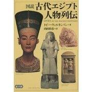 図説 古代エジプト人物列伝 [単行本]