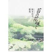 苔の花咲く-歌集(角川平成歌人双書) [単行本]