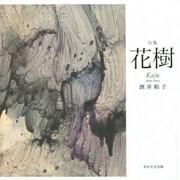 花樹-句集 [単行本]