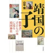 靖国の子―教科書・子どもの本に見る靖国神社 [単行本]