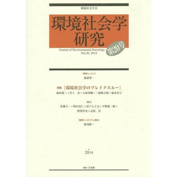 環境社会学研究〈第20号〉特集「環境社会学のブレイクスルー」 [単行本]