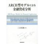 ARCH型モデルによる金融資産分析 [単行本]