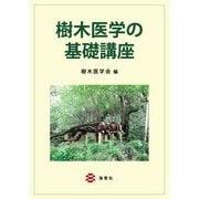 樹木医学の基礎講座 [単行本]