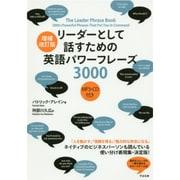 リーダーとして話すための英語パワーフレーズ3000 増補改訂版 [単行本]