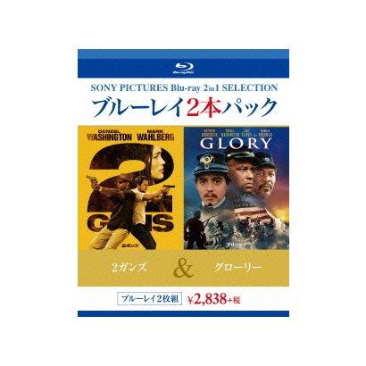 2ガンズ/グローリー [Blu-ray Disc]
