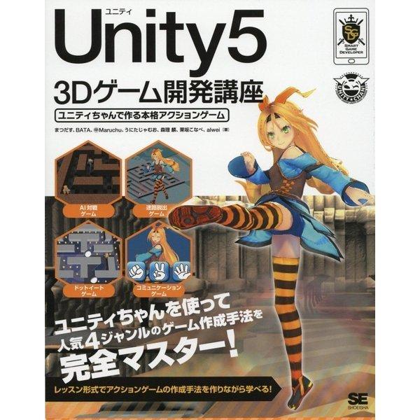 Unity5 3Dゲーム開発講座 ユニティちゃんで作る本格アクションゲーム (Smart Game Developer) [単行本]