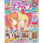 アイカツ! vol.4-カラーワイドコミックス(ちゃおムック) [ムックその他]