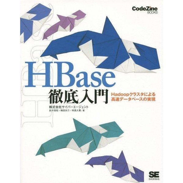 HBase徹底入門―Hadoopクラスタによる高速データベースの実現(CodeZine BOOKS) [単行本]