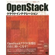 OpenStackクラウドインテグレーション―オープンソースクラウドによるサービス構築入門 [単行本]