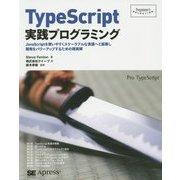 TypeScript実践プログラミング(Programmer's SELECTION) [単行本]
