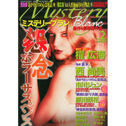 Mystery Blanc (ミステリーブラン) 2015年 02月号 [雑誌]