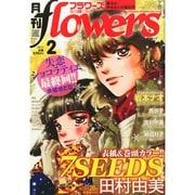 月刊 flowers (フラワーズ) 2015年 02月号 [雑誌]